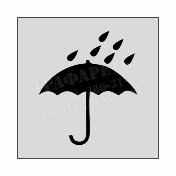 """Трафарет """"Беречь от влаги"""" - Необходимость защиты груза от воздействия влаги, ПЭТ, лазерный рез"""