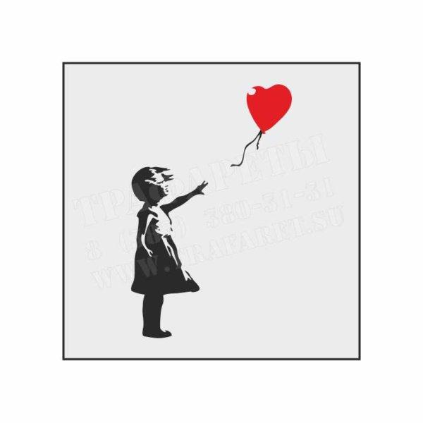 Бэнкси. Девочка с воздушным шаром - трафарет для декорирования, ПЭТ, лазерный рез