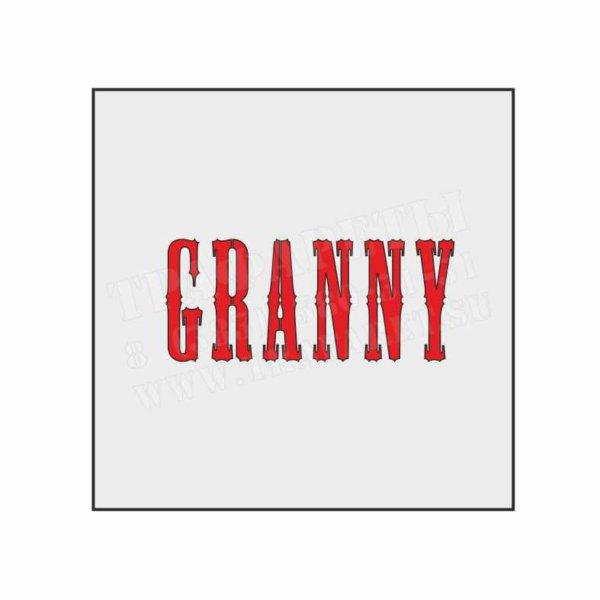 Granny. Видеоигра ужастиков - трафарет для декорирования