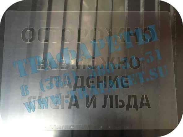 Информационный трафарет для прокрашивания надписи предупреждающей об опасности падения снега и льда