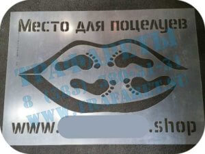 Изготовление трафаретов в Томске. Трафареты в Томской области!