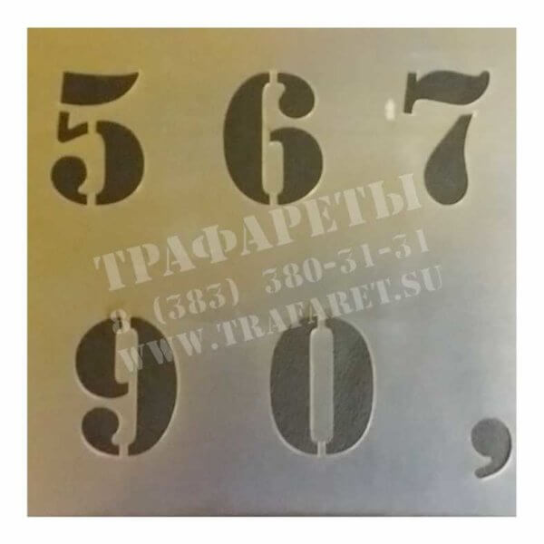 Комплект трафаретов «ЦИФРЫ» от 0 до 9, 10 шт, ПЭТ лазерный рез 3