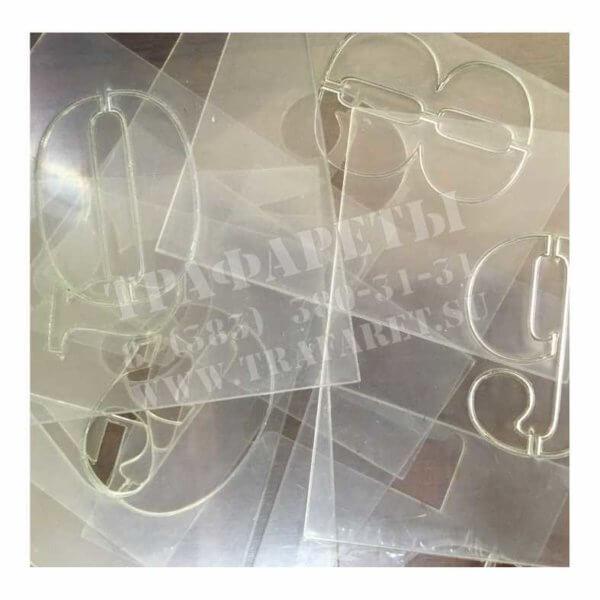 Комплект трафаретов «ЦИФРЫ» от 0 до 9, 10 шт, ПЭТ лазерный рез