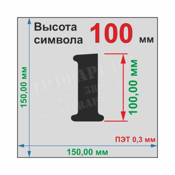 Комплект трафаретов «ЦИФРЫ» от 0 до 9, 10 шт, высота символа 100 мм, ПЭТ 0,3 мм, лазерный рез