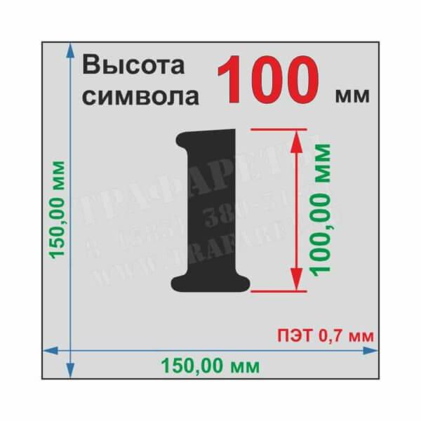 Комплект трафаретов «ЦИФРЫ» от 0 до 9, 10 шт, высота символа 100 мм, ПЭТ 0,7 мм, лазерный рез