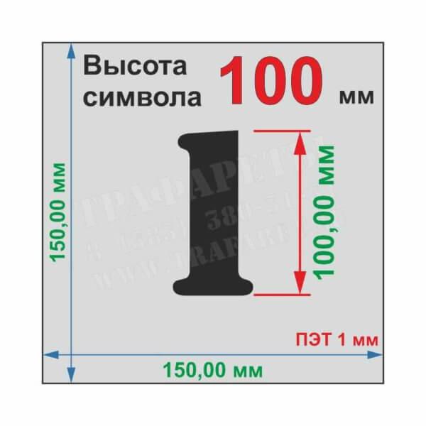 Комплект трафаретов «ЦИФРЫ» от 0 до 9, 10 шт, высота символа 100 мм, ПЭТ 1 мм, лазерный рез