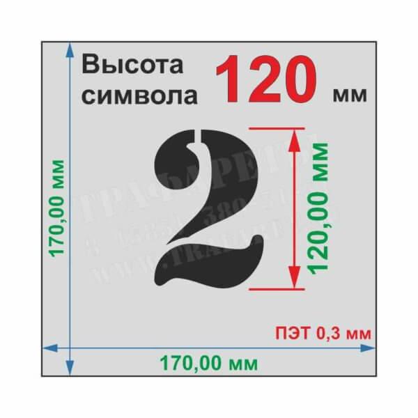 Комплект трафаретов «ЦИФРЫ» от 0 до 9, 10 шт, высота символа 120 мм, ПЭТ 0,3 мм, лазерный рез