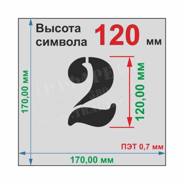 Комплект трафаретов «ЦИФРЫ» от 0 до 9, 10 шт, высота символа 120 мм, ПЭТ 0,7 мм, лазерный рез
