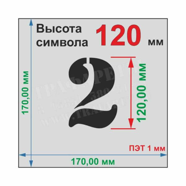 Комплект трафаретов «ЦИФРЫ» от 0 до 9, 10 шт, высота символа 120 мм, ПЭТ 1 мм, лазерный рез