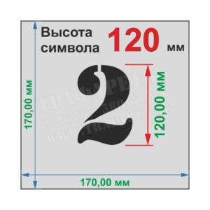 Комплект трафаретов «ЦИФРЫ» от 0 до 9, 10 шт, высота символа 120 мм, лазерный рез