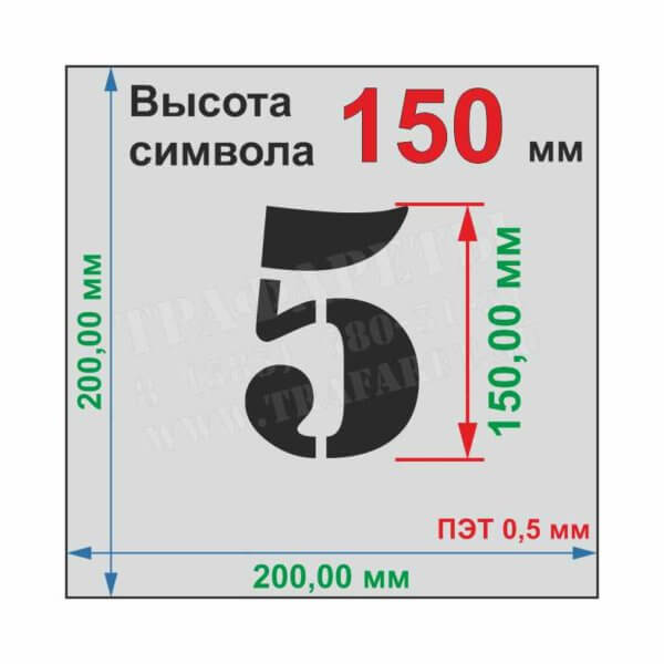 Комплект трафаретов «ЦИФРЫ» от 0 до 9, 10 шт, высота символа 150 мм, ПЭТ 0,5 мм, лазерный рез