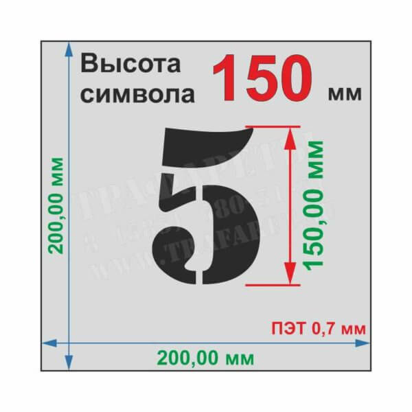 Комплект трафаретов «ЦИФРЫ» от 0 до 9, 10 шт, высота символа 150 мм, ПЭТ 0,7 мм, лазерный рез