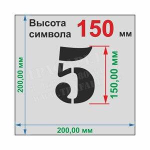 Комплект трафаретов «ЦИФРЫ» от 0 до 9, 10 шт, высота символа 150 мм, лазерный рез