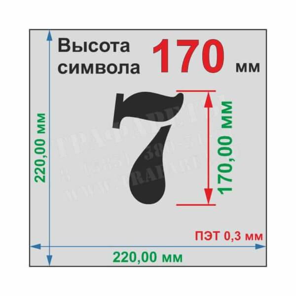 Комплект трафаретов «ЦИФРЫ» от 0 до 9, 10 шт, высота символа 170 мм, ПЭТ 0,3 мм, лазерный рез