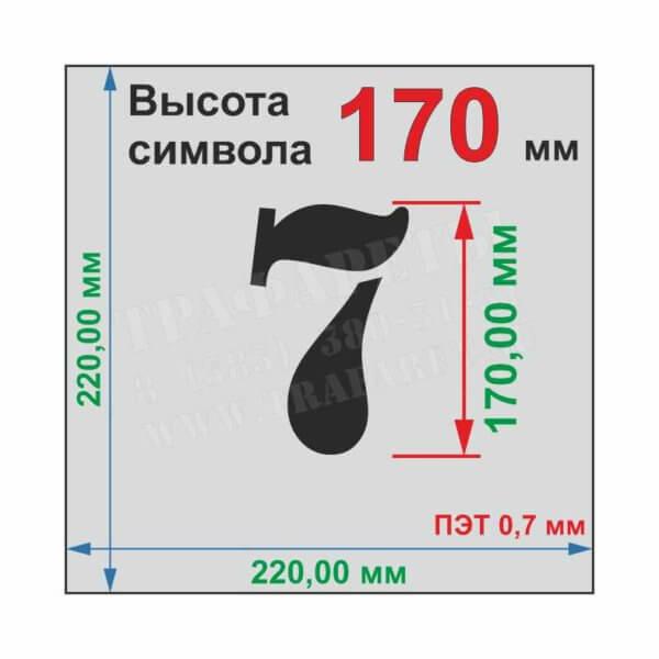 Комплект трафаретов «ЦИФРЫ» от 0 до 9, 10 шт, высота символа 170 мм, ПЭТ 0,7 мм, лазерный рез