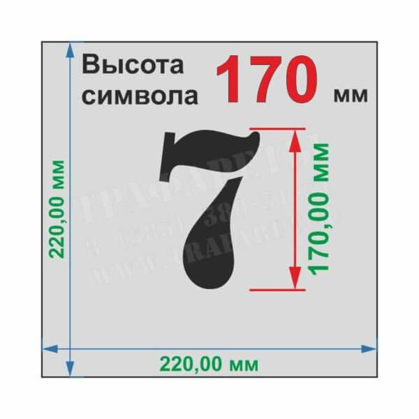 Комплект трафаретов «ЦИФРЫ» от 0 до 9, 10 шт, высота символа 170 мм, лазерный рез