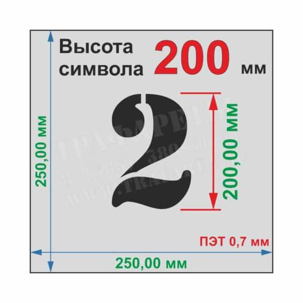 Комплект трафаретов «ЦИФРЫ» от 0 до 9, 10 шт, высота символа 200 мм, ПЭТ 0,7 мм, лазерный рез