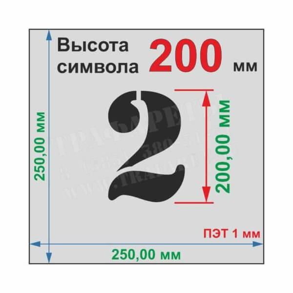 Комплект трафаретов «ЦИФРЫ» от 0 до 9, 10 шт, высота символа 200 мм, ПЭТ 1 мм, лазерный рез