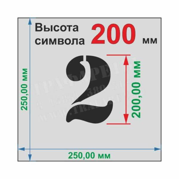 Комплект трафаретов «ЦИФРЫ» от 0 до 9, 10 шт, высота символа 200 мм, лазерный рез