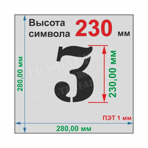 Комплект трафаретов «ЦИФРЫ» от 0 до 9, 10 шт, высота символа 230 мм, ПЭТ 1 мм, лазерный рез