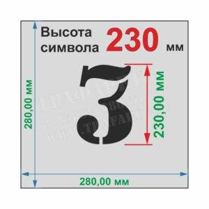 Комплект трафаретов «ЦИФРЫ» от 0 до 9, 10 шт, высота символа 230 мм, лазерный рез