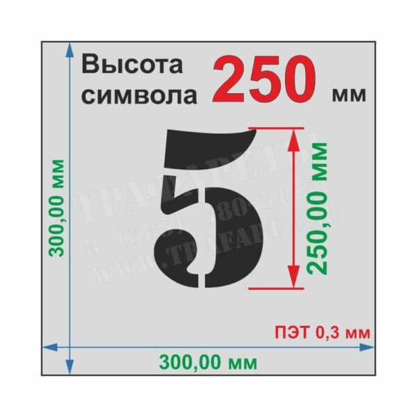 Комплект трафаретов «ЦИФРЫ» от 0 до 9, 10 шт, высота символа 250 мм, ПЭТ 0,3 мм, лазерный рез