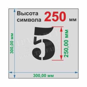 Комплект трафаретов «ЦИФРЫ» от 0 до 9, 10 шт, высота символа 250 мм, лазерный рез