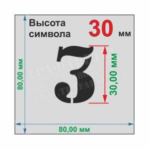 Комплект трафаретов «ЦИФРЫ» от 0 до 9, 10 шт, высота символа 30 мм, лазерный рез