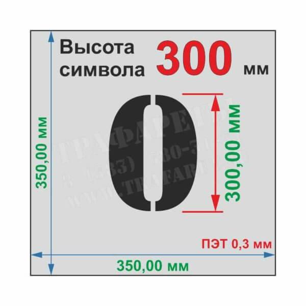Комплект трафаретов «ЦИФРЫ» от 0 до 9, 10 шт, высота символа 300 мм, ПЭТ 0,3 мм, лазерный рез
