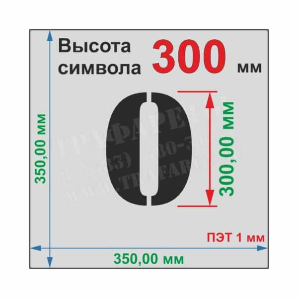 Комплект трафаретов «ЦИФРЫ» от 0 до 9, 10 шт, высота символа 300 мм, ПЭТ 1 мм, лазерный рез