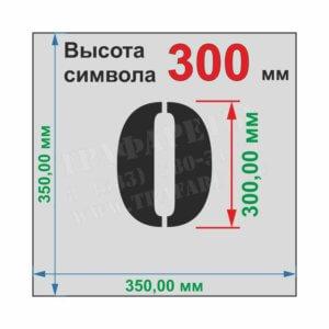 Комплект трафаретов «ЦИФРЫ» от 0 до 9, 10 шт, высота символа 300 мм, лазерный рез