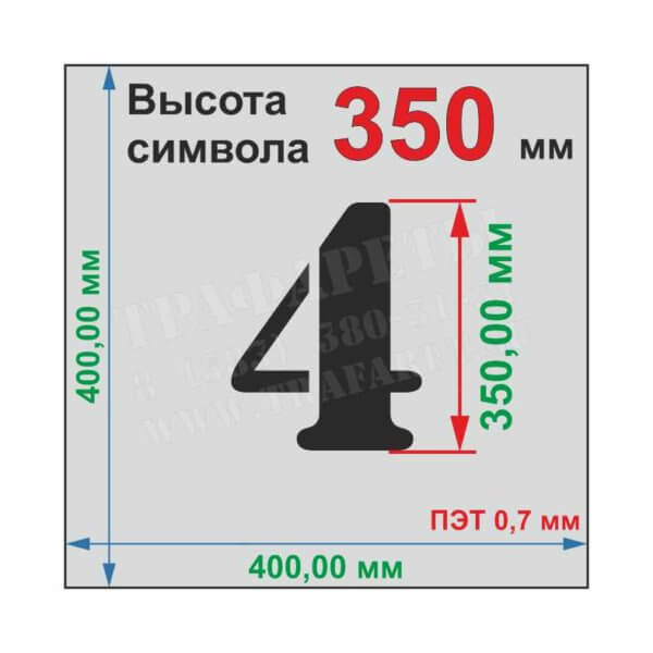 Комплект трафаретов «ЦИФРЫ» от 0 до 9, 10 шт, высота символа 350 мм, ПЭТ 0,7 мм, лазерный рез