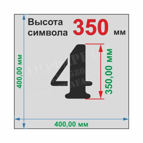Комплект трафаретов «ЦИФРЫ» от 0 до 9, 10 шт, высота символа 350 мм, лазерный рез
