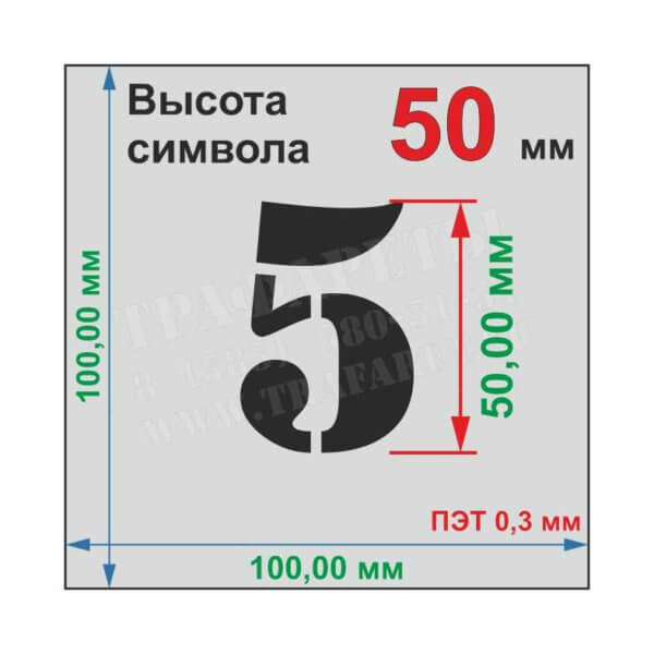 Комплект трафаретов «ЦИФРЫ» от 0 до 9, 10 шт, высота символа 50 мм, ПЭТ 0,3 мм, лазерный рез