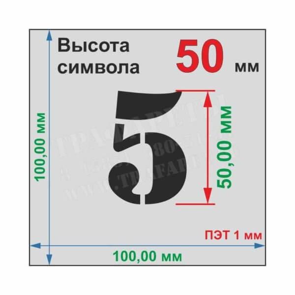 Комплект трафаретов «ЦИФРЫ» от 0 до 9, 10 шт, высота символа 50 мм, ПЭТ 1 мм, лазерный рез