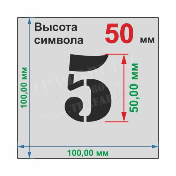 Комплект трафаретов «ЦИФРЫ» от 0 до 9, 10 шт, высота символа 50 мм, лазерный рез