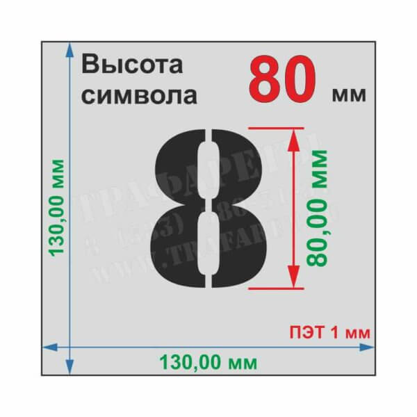 Комплект трафаретов «ЦИФРЫ» от 0 до 9, 10 шт, высота символа 80 мм, ПЭТ 1 мм, лазерный рез