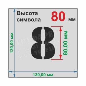 Комплект трафаретов «ЦИФРЫ» от 0 до 9, 10 шт, высота символа 80 мм, лазерный рез