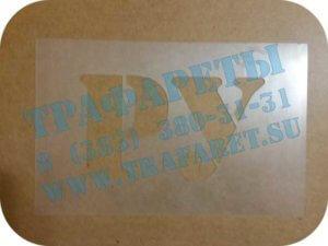 Купить трафарет в Братске. Изготовление трафаретов и доставка в города Иркутской области