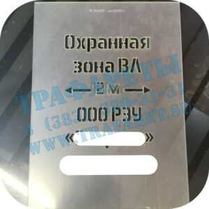 Многоразовый пластиковый трафарет охранная зона для ТП, РП, ВЛ