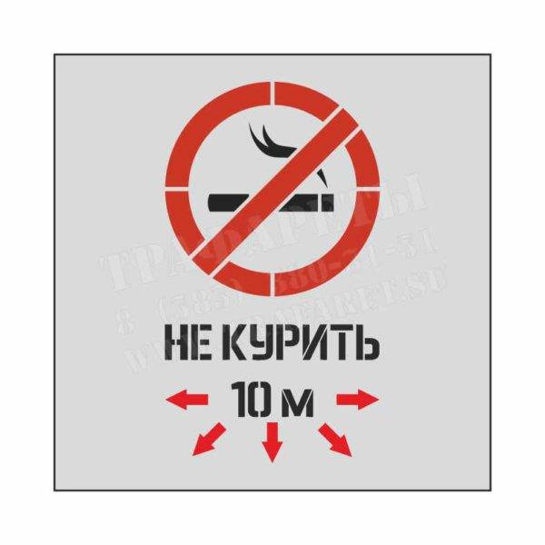 Не Курить! Трафарет для нанесения в местах где курение запрещено