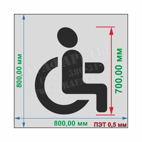 Парковка инвалида, горизонтальная разметка 1.24.3 — Инвалиды, ГОСТ уменьшенный, без рамки, ПЭТ 0,5 мм