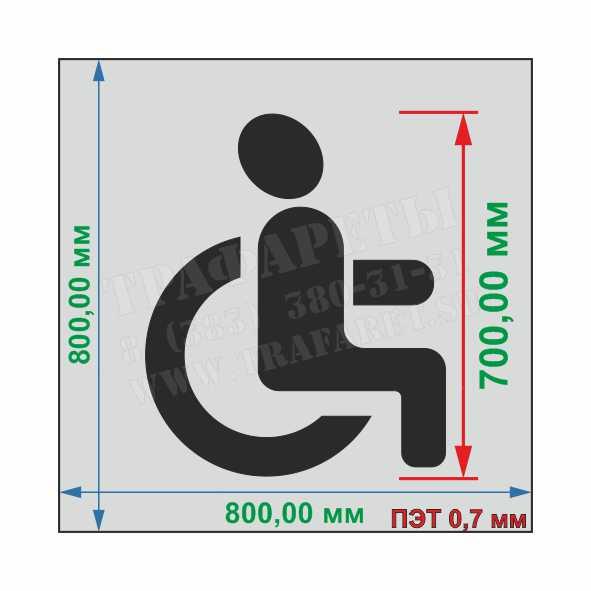 Парковка инвалида, горизонтальная разметка 1.24.3 — Инвалиды, ГОСТ уменьшенный, без рамки, ПЭТ 0,7 мм