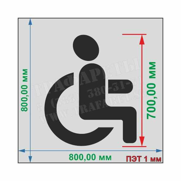 Парковка инвалида, горизонтальная разметка 1.24.3 — Инвалиды, ГОСТ уменьшенный, без рамки, ПЭТ 1 мм