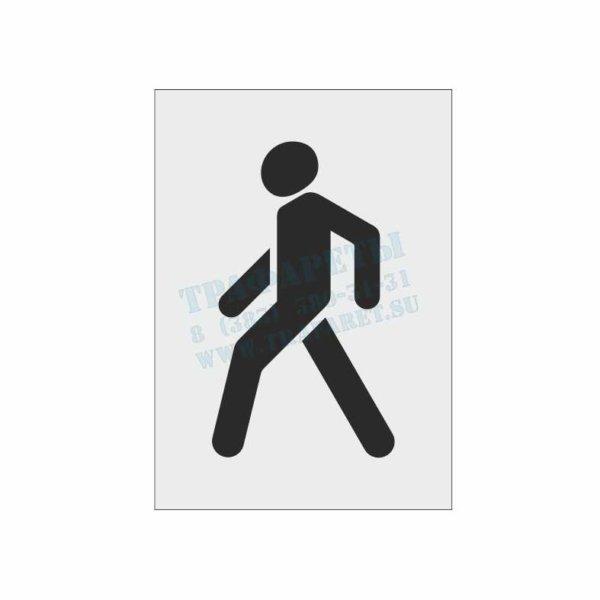 Пешеход - трафарет для нанесения горизонтальной разметки