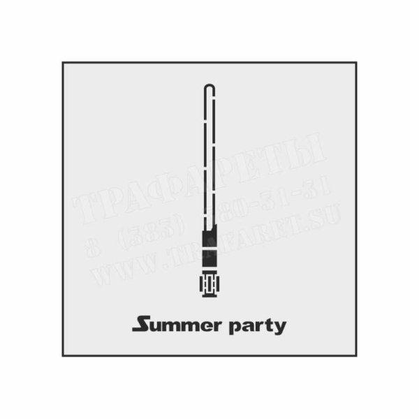 Summer party - трафарет для декорирования