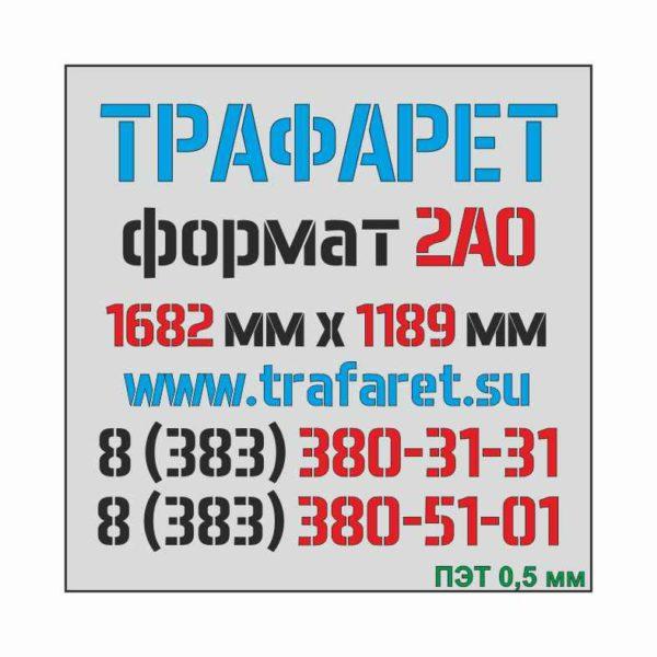 Трафарет 2А0 формат, 1682 мм х 1189 мм, ПЭТ 0,5 мм, лазерный рез