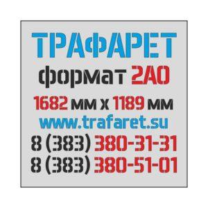 Трафарет 2А0 формат, 1682 мм х 1189 мм, лазерный рез