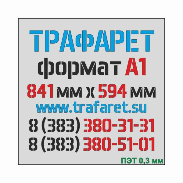 Трафарет А1 формат, 841 мм х 594 мм, ПЭТ 0,3 мм, лазерный рез