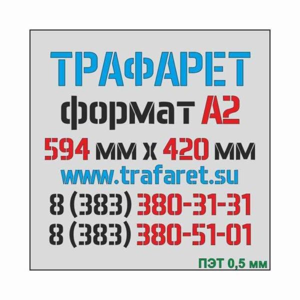 Трафарет А2 формат, 594 мм х 420 мм, ПЭТ 0,5 мм, лазерный рез